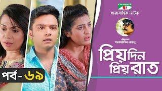 Priyo Din Priyo Raat | Ep 69 | Drama Serial | Niloy | Mitil | Sumi | Salauddin Lavlu | Channel i TV