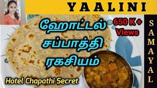 Hotel Chapathi Recipe in  | Secret Reveled by Master | ஹோட்டல் போனவுடன் சப்பாத்தி ரெடியாகும் ரகசியம்