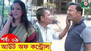 Bangla Funny Natok | Out of Control | EP 09 | Hasan Masud , Nafiza, Siddikur Rahman, Sohel Khan