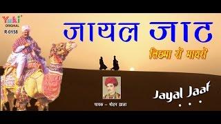 जायल जाट ( लिछमा रो मायरो ) JAYAL JAAT   Superhit Rajasthani Katha   by Mohan Jhala