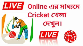HOW TO WATCH LIVE CRICKET MATCH ON INTERNET