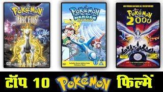 Top 10 Pokemon Movies in Hindi
