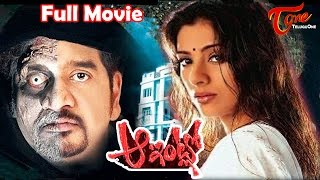 Aa Intlo | Telugu Horror Movie | Chinna, Asha Saini