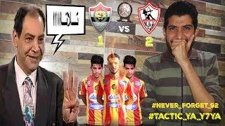 تكتك يا يحيي تحليل مباراة الزمالك 2-1 الإنتاج الحربي الدوري المصري 10/11/2018 |ثلاثيات في وصف جروس|