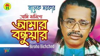 Malek Sarkar - Ami Janigo Amar Bondhuar