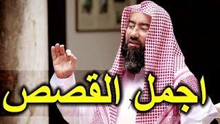 اجمل 5 قصص حقيقية رواها الشيخ نبيل العوضي