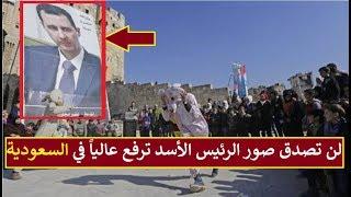 لن تصدق  صور الرئيس الأسد ترفع عالياً في السعودية بجدة والرياض و تنبوءات غير متوقعة سيشهدها العالم !