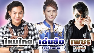 เพลงฮิตลูกทุ่งพันล้าน : ไหมไทย, เด่นชัย, เพชร สหรัตน์ 【AUDIO HD】
