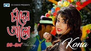 Chander Alo | Kona | Shipon | Sonia | Irfan Sajjad | Bangla New Movie Song 2017 | FULL HD