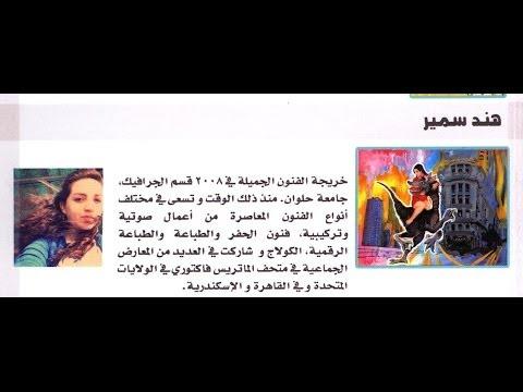 Xxx Mp4 معرض بالأوبرا لـ 7 فنانات مصريات 3gp Sex