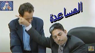 فيلم المساعدة ج 2 - قصة حقيقية لموظف حكومي