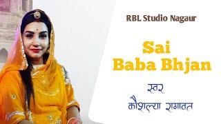 Sirdi Wale Sai Baba//  कौशल्या रामावत की शानदार प्रस्तुती // Karant Bala ji Superhit live 2017