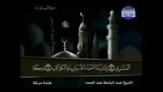 الجـزء الثالث والعشــرون بـصـوت القــارئ الشيخ عبد الباسط عبد الصمد