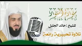 حصري سورة النور للشيخ خالد الجليل تلاوة تحبيرية مسترسلة بجودة عالية