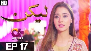 Lakin - Episode 17 | A Plus ᴴᴰ Drama | Sara Khan, Ali Abbas, Farhan Malhi