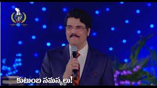 ఇబ్బందులలో ఉన్నారా? || Ebhandullo Vunnara? || Dr N Jayapaul