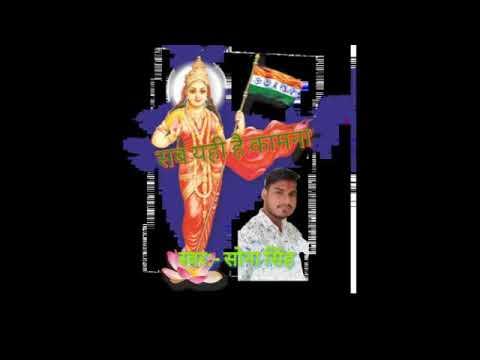 Xxx Mp4 दिल को दहला देने वाला देशभगति Song By Sona Singh 3gp Sex