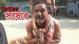 Bangla Comedy Natok 2018 । চোরের সংসার । Chorer Sonsar । Badol, Shika, Sumon, Sonia