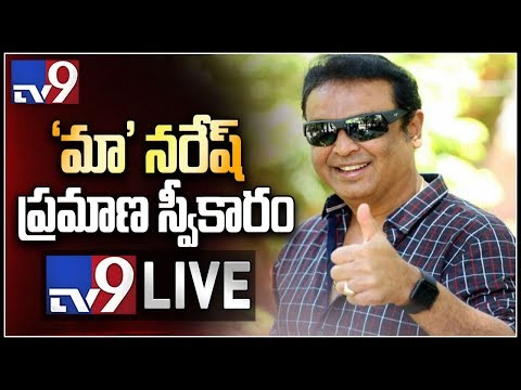 MAA New President Actor Naresh Swearing in Ceremony LIVE Hyderabad TV9