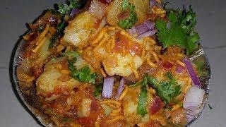 जब कुछ टेस्टी खाने का मन करे तो बनाये ये चटपटी आलू मसाला चाट |Spicy Aloo Masala Chaat |Evening Snack