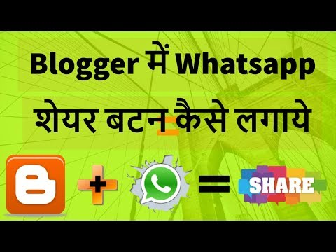 How to add whatsapp share button on blogger step by step full tutorial in HIndi 2018