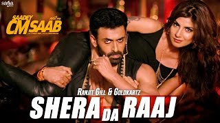 Shera Da Raaj (Full Video) | Dev Singh Gill | Goldkartz, Ranjit Gill | New Punjabi HD Songs 2016