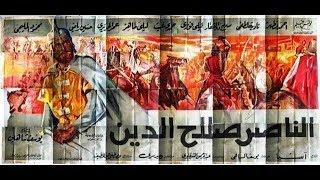 فيلم الناصر صلاح الدين الايوبي  1963 | نسخة كاملة دقة عالية