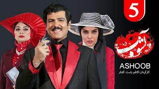Ashoob Series - Episode 5   سریال آشوب قسمت پنجم