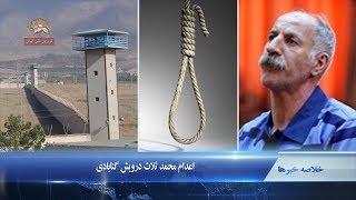 اعدام محمد ثلاث درویش گنابادی -در یک نگاه ۱۲۳۰–دوشنبه ۲۸ خرداد۹۷