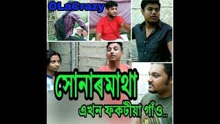 সোনাৰমাথা,,, এখন ফকতিয়া গাঁও || OLaCrazy || New  Assamese comedy video