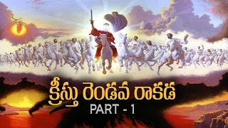 PART-1 క్రీస్తు రెండవ రాకడ CRISTHU RENDAVA RAKADA  By SunilKumar