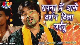 Sapna mein aake darshan dikha jaayitu  # Alam Raj # Maati Ke Muratiya
