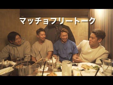 Xxx Mp4 【フリートーク】マッスルグリル×GENT FITNESS×URBAN WORKOUT TOKYO 3gp Sex