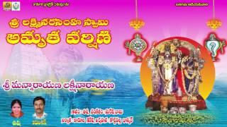Amme Narayana Devi Narayana || Sri Lakshmi Narasimha swamy songs || Telugu Devotional Songs|