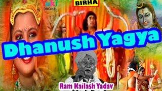 Bhojpuri Birha | धनुष यज्ञ | Dhanush Yagya |  by Birha Samrat Ram Kailash Yadav