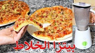 بيتزا الخلاط بدون دلك او مجهود هنيتك من الوقوف لساعات في الكوزينة سرييعة وناجحة 100%