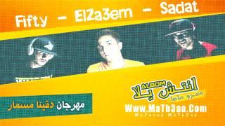 مهرجان دقينا مسمار | سادات و فيفتى و الدخلاوية | 2013