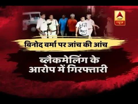 Xxx Mp4 Journalist Vinod Verma Taken To Raipur Mana Police Station 3gp Sex
