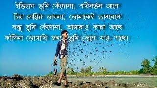 ইতিহাস তুমি কেঁদোনা, পরিবর্তন আসে / Romantic poem in bangla kavita