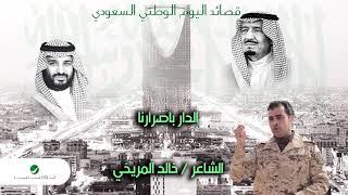 Khalid Almorikhy … Al Dar Besrarena | خالد المريخي … الدار باصرارنا