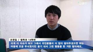 [UBS 중앙뉴스] 한국사 교과서 국정화, 교내의 반응은?