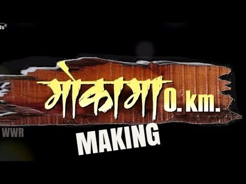 MOKAMA 0 km - DINESH LAL YADAV , AAMRAPALI DUBEY ,ANJANA SINGH | MAKING ON LOCATION-1