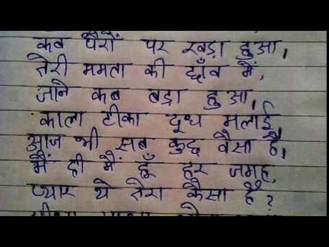 Xxx Mp4 Maa Hindi Poem Dedicated To All Mothers Recited By Simerjeet Singh 3gp Sex