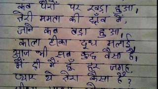 Maa | A Hindi Poem | Inspirational Poem in Hindi