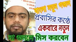 Bangla Islamic Song 2018 New Gojol Bangla Hamd Naat E Rasul 2018 bismillah tube