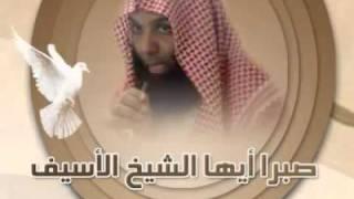 للذي لا يصبر على الشهوات مؤثر خالد  الراشد.mp4
