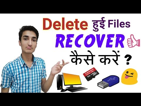 How to Recover Deleted files from Computer/Memory Card ? [Hindi/Urdu]