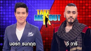 นอร์ท & วี - Take Me Out Thailand ep.10 S12 (11 พ.ย.60) FULL HD