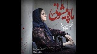 Mohsen Chavoshi: MahPishouni (Shahrzad Series)
