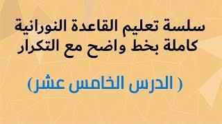 الدرس الخامس عشر القاعدة النورانية نور محمد حقاني كلمات واضحة